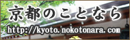 京都のことなら