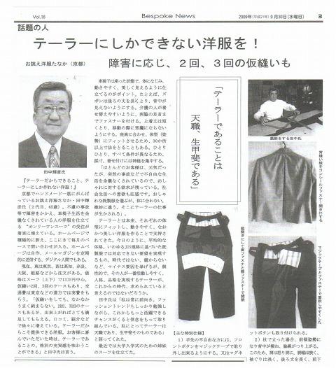 月刊 ビスポーク ニュース